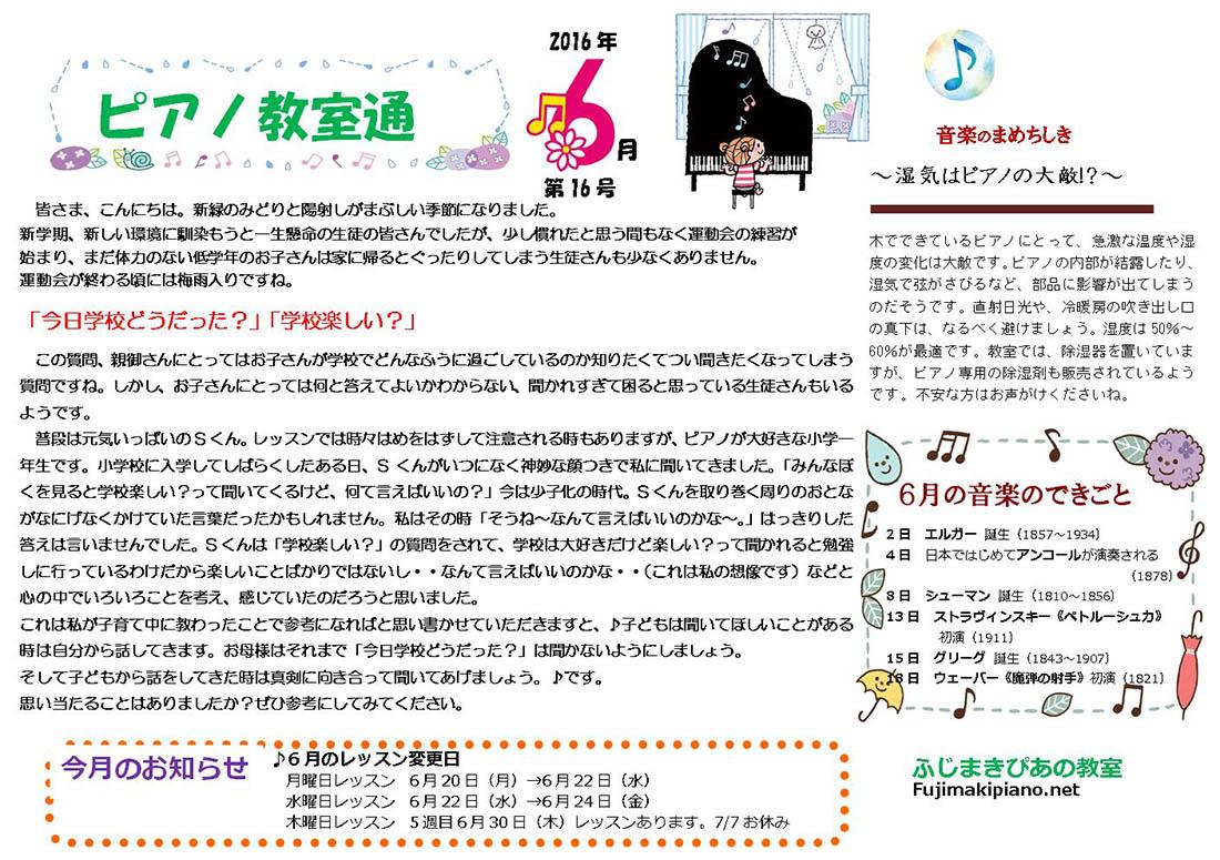 ピアノ教室通信第16号