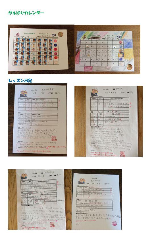 ピアノ教室通信第16号3-1