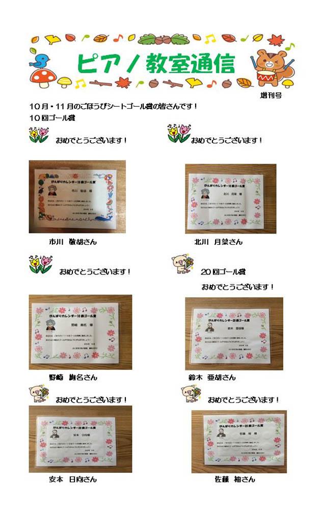 ピアノ教室通信第19号増刊号1