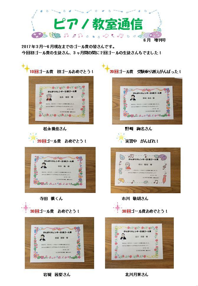 ピアノ教室通信第21号増刊号1