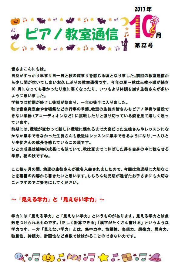 ピアノ教室通信第22号2017.10