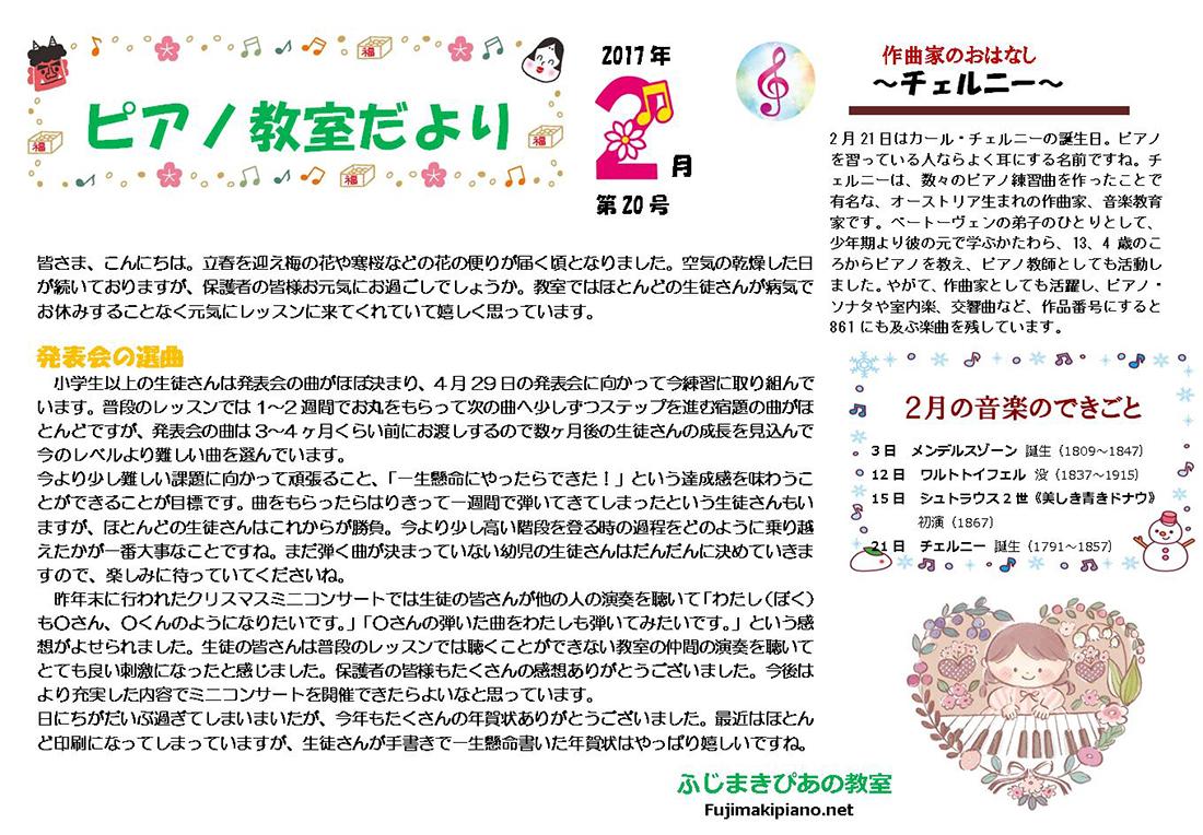 ピアノ教室通信2017.2月20号